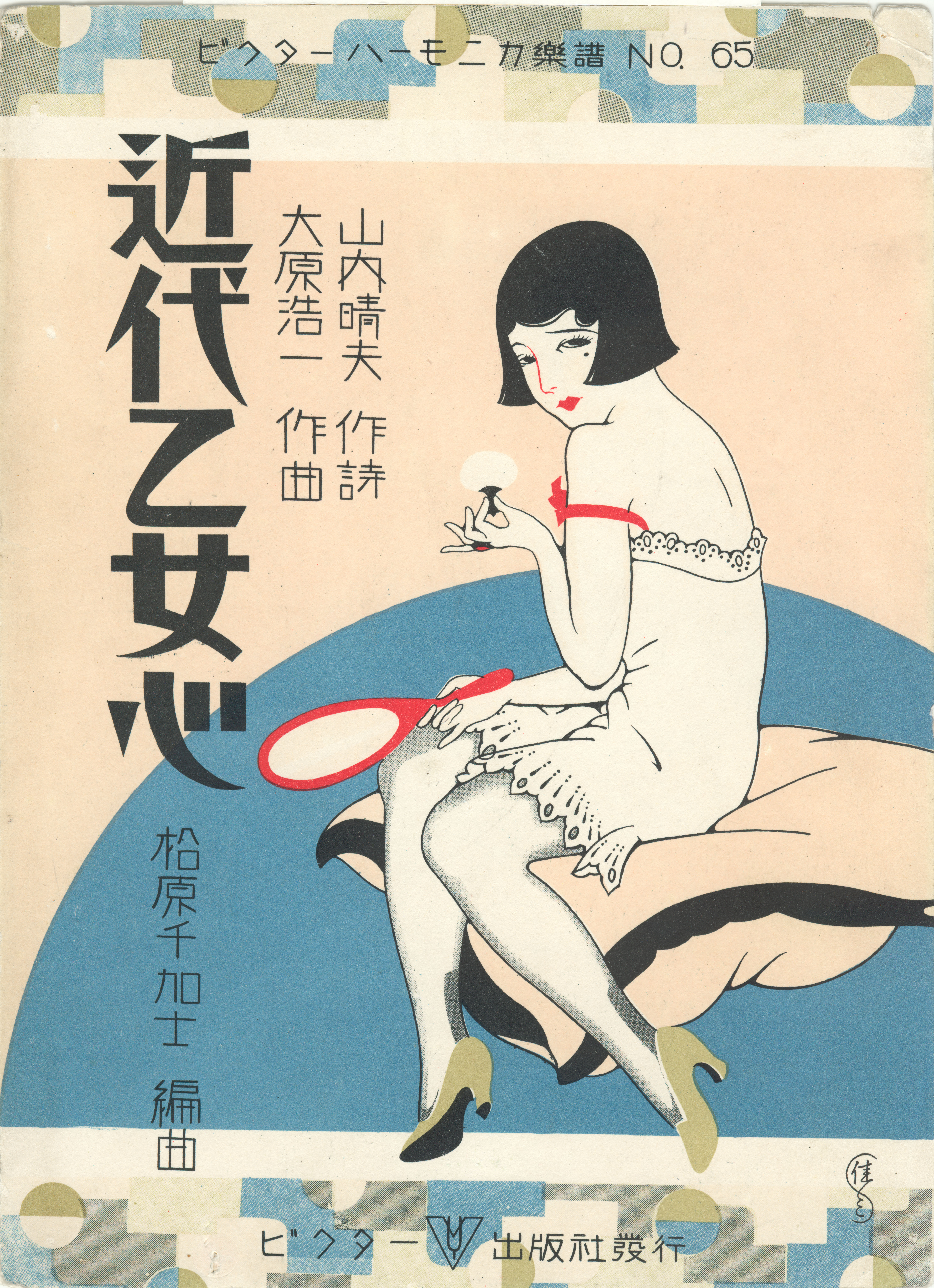 Saito-Kazo-Go-Deco-Fort-Lauderdale-Venice-Magazine